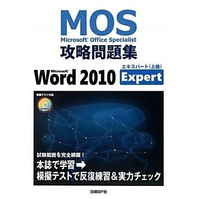 Microsoft Word 2010 Expert(Microsoft Office Specialist攻略問題集) [単行本]