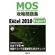 Microsoft Excel 2010 Expert(Microsoft Office Specialist攻略問題集) [単行本]