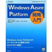 Windows Azure Platform開発入門(MSDNプログラミングシリーズ) [単行本]
