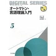 オートマトン・言語理論入門(未来へつなぐデジタルシリーズ〈5〉) [全集叢書]