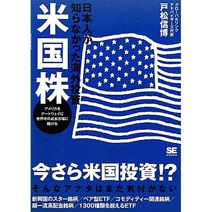 日本人が知らなかった海外投資 米国株―アメリカをゲートウェイに世界中の成長市場に賭ける [単行本]