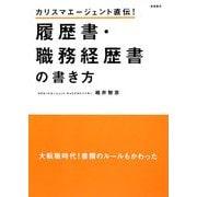 履歴書・職務経歴書の書き方―カリスマエージェント直伝! [単行本]