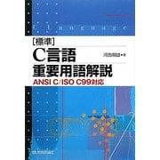 標準C言語重要用語解説―ANSI C/ISO C99対応 [単行本]
