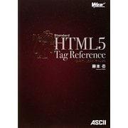 標準HTML5タグリファレンス [単行本]