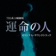 TBS系 日曜劇場 運命の人 オリジナル・サウンドトラック