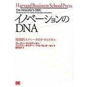 イノベーションのDNA―破壊的イノベータの5つのスキル [単行本]