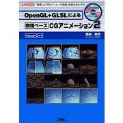 OpenGL+GLSLによる物理ベースCGアニメーション〈2〉(I・O BOOKS) [単行本]