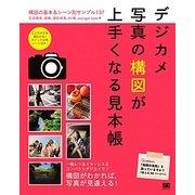 デジカメ写真の構図が上手くなる見本帳―構図の基本&シーン別サンプル137 [単行本]