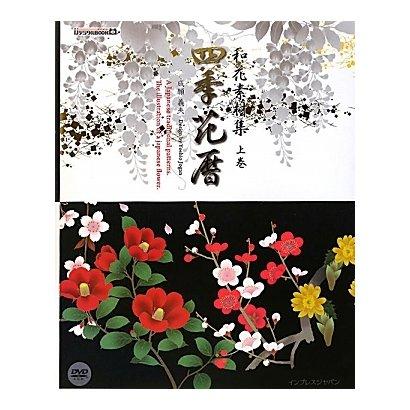 和花素材集 四季花暦〈上巻〉(ijデジタルBOOK) [単行本]