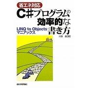 省エネ対応 C#プログラムの効率的な書き方―LINQ to Objectsマニアックス [単行本]