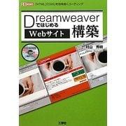 DreamweaverではじめるWebサイト構築―「HTML」「CSS」を効率良くコーディング(I・O BOOKS) [単行本]