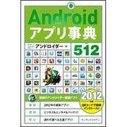 Androidアプリ事典512〈2012年版〉 [単行本]