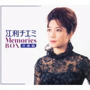 江利チエミ Memories BOX 洋楽編