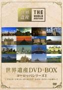 世界遺産 DVD-BOX ヨーロッパシリーズ Ⅰ