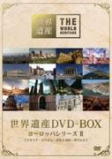 世界遺産 DVD-BOX ヨーロッパシリーズ Ⅱ
