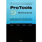 Pro Tools 9 Software徹底操作ガイド(THE BEST REFERENCE BOOKS EXTREME) [単行本]