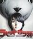 ラビット・ホラー 3D [Blu-ray Disc]