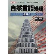 自然言語処理教科書(I・O BOOKS) [単行本]