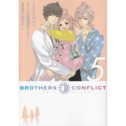 BROTHERS CONFLICT〈5〉(シルフコミックス) [コミック]
