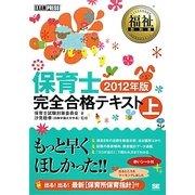 保育士 完全合格テキスト〈上(2012年版)〉(福祉教科書) [単行本]
