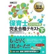 保育士 完全合格テキスト〈下(2012年版)〉(福祉教科書) [単行本]