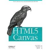 HTML5 Canvas [単行本]
