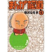 まんが極道 6(BEAM COMIX) [コミック]
