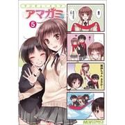 マジキュー4コマアマガミ 5(マジキューコミックス) [コミック]