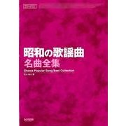 昭和の歌謡曲名曲全集(メロディ・ジョイフル) [単行本]