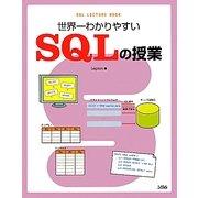 世界一わかりやすいSQLの授業 [単行本]