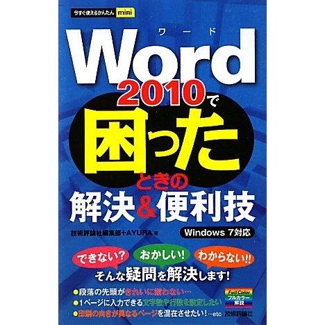 Word2010で困ったときの解決&便利技―Windows 7対応(今すぐ使えるかんたんmini) [単行本]