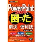 PowerPoint2010で困ったときの解決&便利技―Windows 7対応(今すぐ使えるかんたんmini) [単行本]