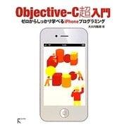 Objective-C超入門―ゼロからしっかり学べるiPhoneプログラミング [単行本]