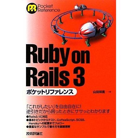 Ruby on Rails3ポケットリファレンス [単行本]