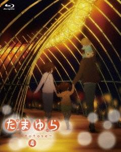 たまゆら~hitotose~ 4 [Blu-ray Disc]