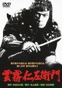 雲霧仁左衛門 (あの頃映画 松竹DVDコレクション 70's Collection)