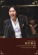 秋川雅史 with オーケストラ・アンサンブル金沢 スペシャルコンサート 2012