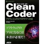 Clean Coder―プロフェッショナルプログラマへの道 [単行本]