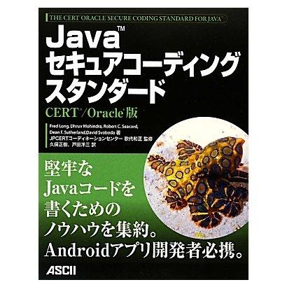 Javaセキュアコーディングスタンダード―CERT/Oracle版 [単行本]