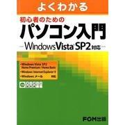 よくわかる初心者のためのパソコン入門-Windows Vista SP2対応 Windows Vista SP2Hom [単行本]