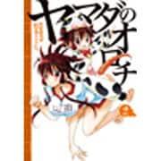 ヤマダのオロチ 2(電撃コミックス) [コミック]