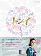 トンイ DVD-BOX Ⅲ
