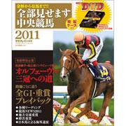 全部見せます中央競馬 2011-金杯から有馬まで!!(エンターブレインムック) [ムックその他]