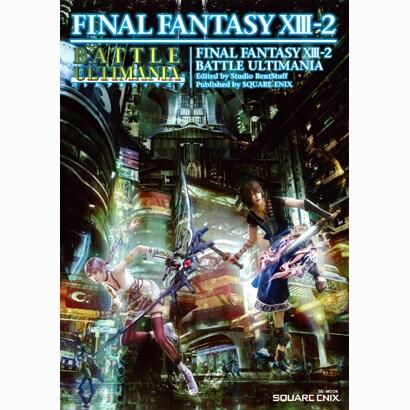 ファイナルファンタジー13-2バトルアルティマニア-PS3/Xbox360(SE-MOOK) [ムックその他]