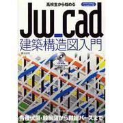 高校生から始めるJw_cad建築構造図入門(エクスナレッジJw_cadシリーズ 11) [ムックその他]