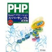 PHPによるWebアプリケーションスーパーサンプル活用編 第3版 [単行本]