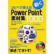コピペで使える!動くPowerPoint素材集1000―2010/2007/2003対応 [単行本]