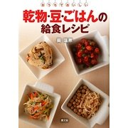 乾物・豆・ごはんの給食レシピ―おうちでおいしい [単行本]