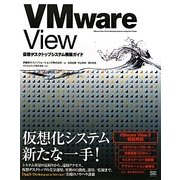 VMware View仮想デスクトップシステム構築ガイド [単行本]