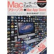 Macユーザーのためのフリーソフト&Mac App Stor-Mac OS10 10.6Snow Leopard 10.7Lion対応(INFOREST MOOK) [ムックその他]